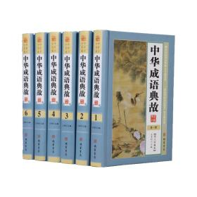 正版 中华成语典故 精装16开全6本 成语大全成语接龙成语游戏 成语大词典