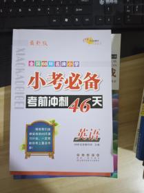 小考必备  考前冲刺46天  英语  第4版  最新版