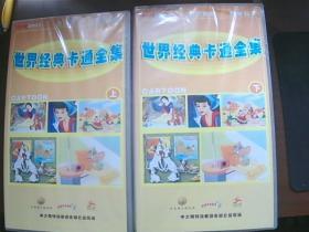 世界经典卡通全集普通话配音中文字幕,上下,光盘全新未开封,大约30多盘