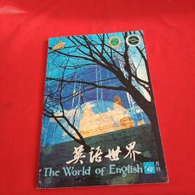 英语世界【2001年,第3期】