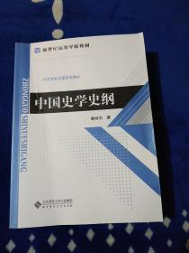 新世纪高等学校教材·历史学专业课系列教材:中国史学史纲