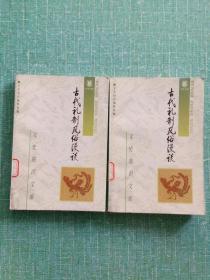 古代礼制风俗漫谈:一集,四集(2册合售,分售单册40元)