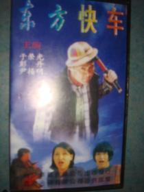 录像带《东方快车》于荣光 主演 华艺音像公司出版.正常播放 只发快递