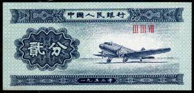 纸分币—2分纸分币  冠号338  ⅢⅢⅧ