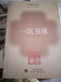 一氓书缘(中国文库)