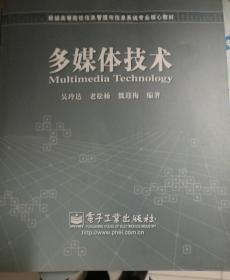 多媒体技术