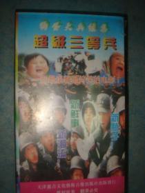 录像带《超级三等兵》吴奇隆 主演 天津丽音文化艺术音像出版发行.正常播放 只发快递
