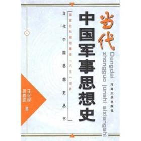 当代中国军事思想史