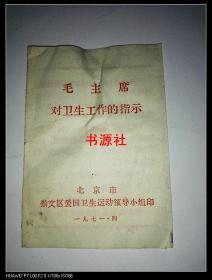 毛主席对卫生工作的指示