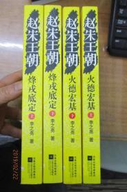 赵宋王朝:烽戎底定【上下】火德宏基【上下】四册合售