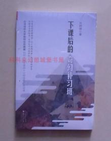 正版 下课后的奇幻补习班 台湾清华大学前校长刘炯朗