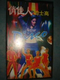 录像带《俏佳人的士高》广州音像出版社出版.正常播放 只发快递