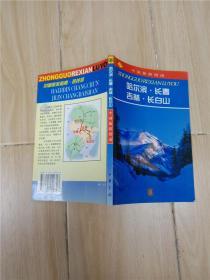 中国旅游指南热线游.哈尔滨·长春·吉林·长白山