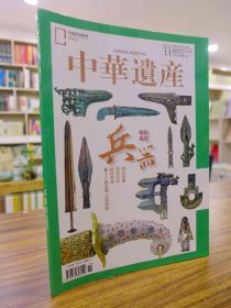 中华遗产 杂志 2018年第11期 总第157期 兵器 酷吏 福州人的麦香味