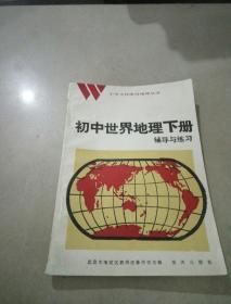 初中世界地理下册辅导与练习