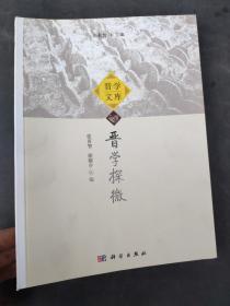 晋学文库:晋学探微(正版新书)9787030383426