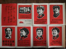 10版画宣传画:钢二司红武测成立一周年纪念