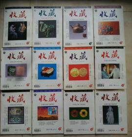 《收藏》1997年全年12本全