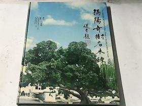 揭阳奇树名木录【国学大师饶宗颐先生题写书名】