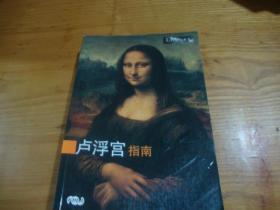 卢浮宫指南<< 超厚本 画册 定价17欧元>>品图自定