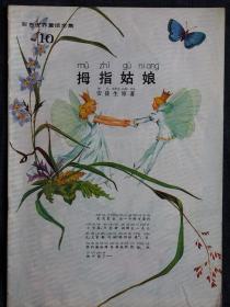 拇指姑娘(彩色世界童话全集第10)