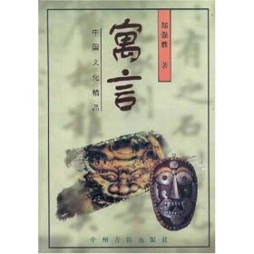 中国文化精品:寓言