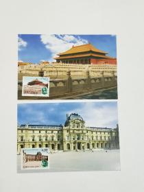 极限明信片。中国、法国联合发行。《故宫太和殿》《卢浮宫》印有中国,法国邮政戳。发行量少。