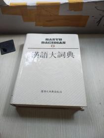 汉语大词典 第8卷