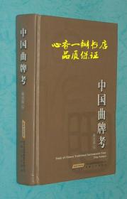 中国曲牌考(保真作者签名、钤印本)