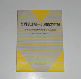 密码学进展--第四届中国密码学学术会议论文集
