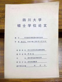 不礼貌言语现象的语用分析(四川大学硕士学位论文)