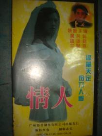 录像带《情人》汤镇宗 吕颂贤主演 广州音像制作出版社出版.正常播放 只发快递