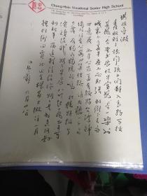 """高震东""""毛笔信札(带封)""""。教育家。台湾忠信高级工商学校创办人兼董事长"""