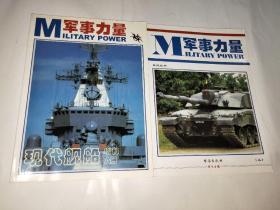 M军事力量 《现代舰船》增刊A+M军事力量 上【2本合售】