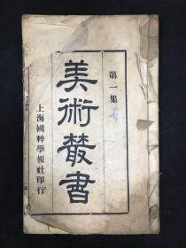《美术丛书》第一集,含:书筏,画筌,龚安节先生画诀,苦瓜和尚画语录,共四种,线装一册全