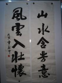 【名人字画】苏州吴门章致中(无锡人)五言对联书法35*110CM*2张