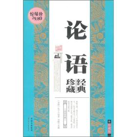 国学经典智慧丛书:论语经典珍藏(珍藏版)