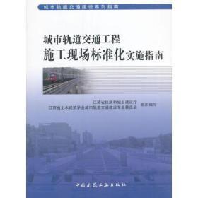 城市轨道交通工程施工现场标准化实施指南