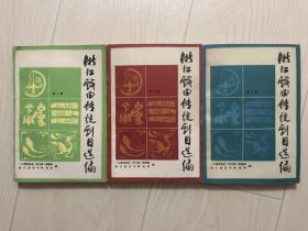 浙江戏曲传统剧目选编第一、二、三辑(全三册)【请注意看详细描述】
