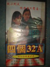 录像带《四个32A和一个香蕉少年》李丽珍 莫文蔚主演 北京华艺影音公司出版发行.正常播放 只发快递