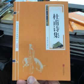 中华国学经典精粹·名家诗词经典必读本:杜甫诗集