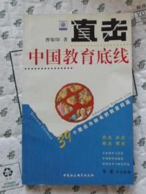 直击中国教育底线 作者签名