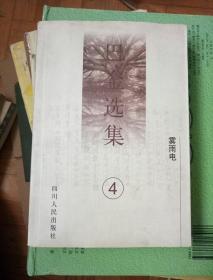 巴金选集  雾雨电(4)