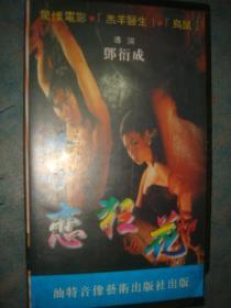 录像带《孽恋狂花》吕颂贤主演 汕特音像艺术出版社出版发行.正常播放 只发快递