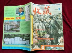 《收藏》1993.9纪念毛泽东诞辰100周年专号
