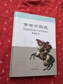 拿破仑图式