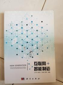 互联网+智能制造