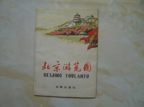 北京游览图(1978年一版一印)