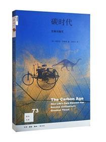 新知文库73:碳时代——文明与毁灭