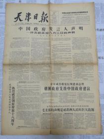 老报纸 天津日报 1963年8月15日 中国政府发言人声明——评苏联政府八月三日的声明